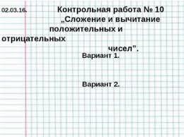 """Урок по математике Контрольная работа № Сложение и вычитание  Контрольная работа № 10 """"Сложение и вычитание положительных и отриц"""