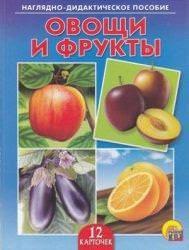 Просмотр книги Тропические фрукты и овощи Курсовая работа  Просмотров 553