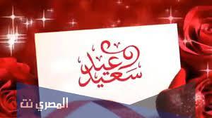 اجمل تهنئة عيد الاضحى المبارك للاهل والاحباب الغالين - المصري نت