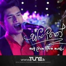 As deka palla sudu nona 2 punch remix dj sanjuka play download. Asha Dahasak Sangeethe Teledrama Song Tv Derana Tune Lk
