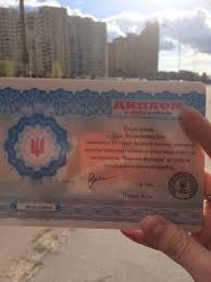 Найден диплом на имя Комисарова Лина Владимировна Документы  Найден диплом на имя Комисарова Лина Владимировна