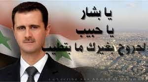 أغنية وطنية سورية مع القسم الجمهوري لسيادة الرئيس بشار الاسد 2017 - YouTube