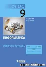 Решебники ГДЗ по Информатике класс к учебнику и рабочей тетради Рабочая тетрадь по Информатике 9 класс Босова
