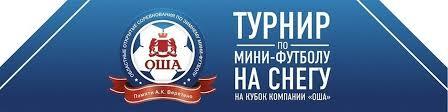<b>Мини</b>-футбол «ОША» | ВКонтакте