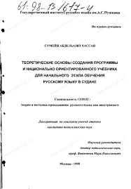 Диссертация на тему Теоретические основы создания программы и  Диссертация и автореферат на тему Теоретические основы создания программы и национально ориентированного учебника для начального