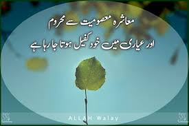 Beautiful Urdu Quotes Facebook Best of 24 All Time Best Urdu Aqwal Zareen Wallpapers For Facebook The