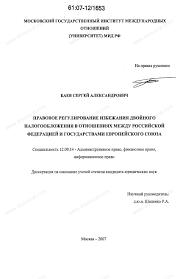 Диссертация на тему Правовое регулирование избежания двойного  Диссертация и автореферат на тему Правовое регулирование избежания двойного налогообложения в отношениях между Российской Федерацией