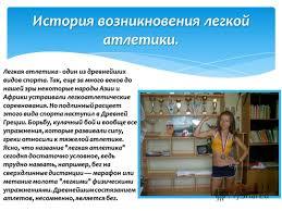 Легкая атлетика Рефераты pib samara ru Реферат по легкой атлетике 6 класс