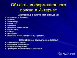 Презентация на тему Информационные ресурсы Интернет Интернет  38 Объекты информационного