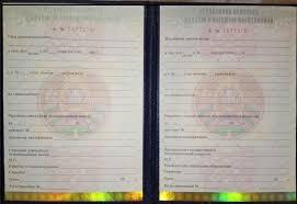 Диплом в Белоруссии Для тех кто не имеет возможности получить диплом после окончания учебного заведения существует отличное предложение купить диплом в Белоруссии Все