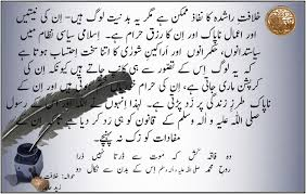 essay on khilafat e rashida in urdu essay and a bad essay the rapid advancement in modern technology has led to stiffer competition in our lives especially in the area of job opportunit