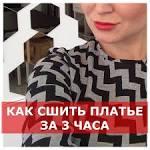 Трикотажные платья фото своими руками 173