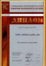 achievements and awards scientific innovative center of  ДИПЛОМ с 6 ой международной специализированной выставки Пожарная безопасность xxi века