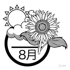夏イメージの8月白黒の無料イラスト素材イラストイメージ
