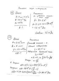 Контрольная по физике вариант УДГУ archive doc Все для  Контрольная по физике 16 17 вариант УДГУ