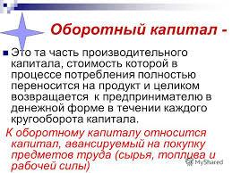 Презентация на тему ТЕМА урока Капитал Кругооборот и оборот  5 Оборотный