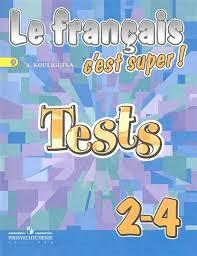 Французский язык Тестовые и контрольные задания классы  Французский язык Тестовые и контрольные задания 2 4 классы Пособие для учащихся