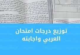 تحميل حلول اللغة العربية البابل شيت || نموذج اجابة امتحان اللغة العربية  الثانوية العامة 2021 وتوزيع الدرجات
