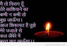 Best Hindi Quotes Images Sayings And Quotes Mesmerizing Latest Quotes In Hindi