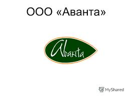 Презентация на тему Отчет о практике Ермакова Анастасия курс  2 ООО Аванта