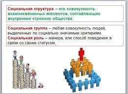 Социальная структура российского общества Доклад Социология Новые социальные группы российской социальной структуры реферат