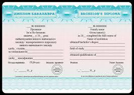 Диплом бакалавра ИПС Освита  Диплом бакалавра А5 А6 бумажный синтетический Обратная сторона