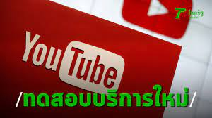 YouTube Shorts เตรียมเปิดทดสอบในสหรัฐอเมริกา มีนาคมนี้