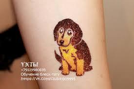 Vkcomclub33309995 блеск тату глиттер тату блестящая татуировка