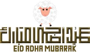 عيد أضحى مبارك ( جديد ) – مدونة سبيل للفوتوشوب