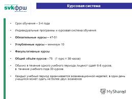 Презентация на тему Курсовая система Срок обучения  2 2 Курсовая