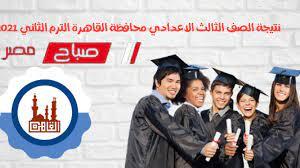 نتيجة الصف الثالث الاعدادي محافظة القاهرة الترم الثاني 2021 - موقع صباح مصر