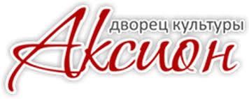 Аксион афиша