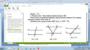 Контрольная работа по геометрии Признаки параллельности hello html m6d348205 png