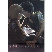 Nine years ago, eren jaeger disappeared, leaving behind a fractured family, a devastated best friend and a boyfriend who would go on to spend years hopelessly questioning what went armin had seen eren shirtless a number of times since they got together; Eren Jaeger X Armin Arlelt Items Buy From Otaku Republic
