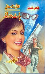 Hot World of Imran Series Novels is another excellent Super Spy Action Adventure Fast Tempo Novel - hot-world-title
