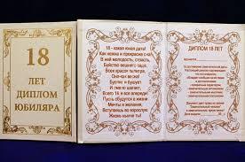 Диплом юбиляра лет арт svopt Дипломы и грамоты  Диплом юбиляра 18 лет арт051