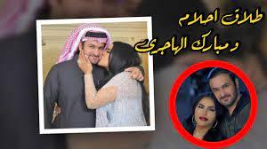 طلاق الفنانة أحلام عن مبارك الهاجري / تفاصيل كاملة - YouTube