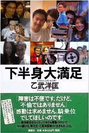 「乙武洋匡著書」の画像検索結果