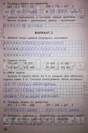 ГДЗ Самостоятельные и контрольные работы по математике класс  ГДЗ Самостоятельные и контрольные работы по математике 4 класс Ситникова