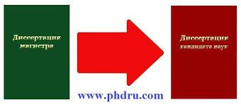 Кандидатская диссертация после магистерской phd в России master phd degree
