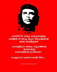 Typewritermalayalam Typewriter Malayalam സ ചഗവര