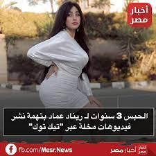 أخبار مصر - الحبس 3 سنوات لـ ريناد عماد بتهمة نشر فيديوهات...