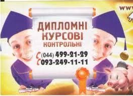 Переплет дипломных переплести диссертацию · Киев · Услуги · У нас  mailto officeosvita gmail com