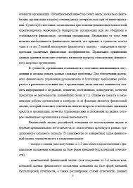 Декан НН Анализ финансового состояния предприятия и пути его  Страница 8 Анализ финансового состояния предприятия