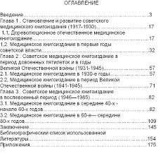 Кандидатская диссертация Методика написания правила оформления и  Нумерация рубрик делается но индексационной системе то есть с цифровыми номерами содержащими во всех ступенях кроме первой номер как своей рубрики