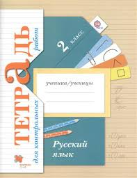 Русский язык класс Тетрадь для контрольных работ Романова В  Тетрадь для контрольных работ
