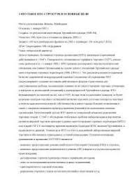 Россия в ВТО Перспективы развития отношений курсовая по  ВТО проблемы и перспективы вступления России курсовая по международным отношениям скачать бесплатно экспорт торговля СНГ