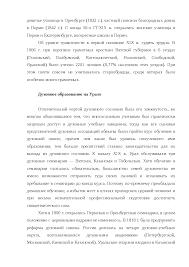 Образование культура и быт населения Урала в первой половине xix  Это только предварительный просмотр