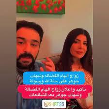 القصة الكاملة لزواج إلهام الفضالة وشهاب جوهر بعد الجدل: عشت مأساة - فيديو  Dailymotion