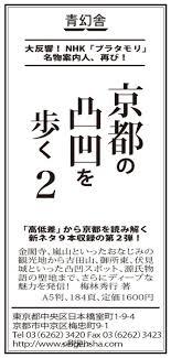 টইটর 青幻舎 今朝の京都新聞に京都の凸凹を歩く2広告